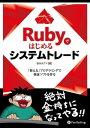 Rubyではじめるシステムトレードルビーデハジメルシステムトレード【電子書籍】[ 坂本タクマ ]