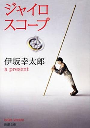 ジャイロスコープ(新潮文庫)