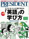 PRESIDENT (プレジデント) 2018年 4/16号 雑誌 【電子書籍】 PRESIDENT編集部