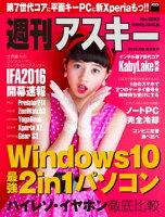 週刊アスキーNo.1093(2016年9月6日発行)