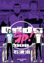 Odds GP! 6巻【電子書籍】[ 石渡治 ]