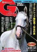 ����Gallop 2016ǯ8��21���