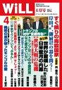 月刊WiLL 2017年 4月号【電子書籍】[ ワック ]...