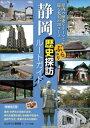 静岡 ぶらり歴史探訪ルートガイド【電子書籍】[ ふじのくに倶楽部 ]