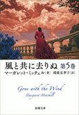 風と共に去りぬ 第5巻(新潮文庫)【電子書籍】[ マーガレット・ミッチェル ]