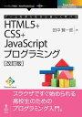 ゲームを作りながら楽しく学べるHTML5+CSS+JavaScriptプログラミング[改訂版]【電子