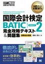 国際会計教科書 国際会計検定BATIC SUBJECT2 完全攻略テキスト&問題集【電子書籍】[ 湯海幸太 ]