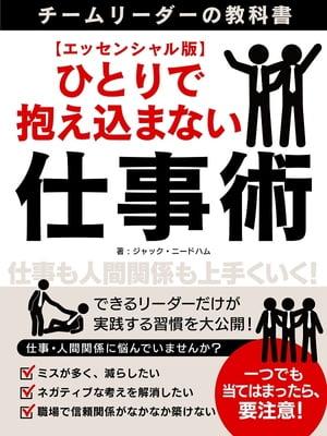 ひとりで抱え込まない仕事術〜チームリーダーの教科書〜【エッセンシャル版】