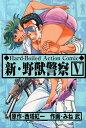 新・野獣警察 5【電子書籍】[ みね武 ]