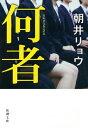 何者(新潮文庫)【電子書籍】[ 朝井リョウ ]
