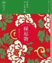 日本のたしなみ帖 縁起物【電子書籍】