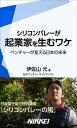 シリコンバレーが起業家を生むワケ ベンチャーが変える日本の未来【電子書籍】[ 伊佐山元 ]
