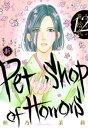 新 Petshop of Horrors 12巻【電子書籍】[ 秋乃茉莉 ]