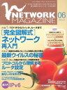 ネットワークマガジン 2002年6月号【電子書籍】[ ネットワークマガジン編集部 ]