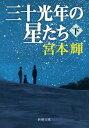 三十光年の星たち(下)(新潮文庫)【電子書籍】[ 宮本輝 ]