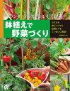 鉢植えで野菜づくり【電子書籍】[ 飯塚 恵子 ]