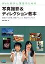 Web制作と運営のための 写真撮影&ディレクション教本【電子書籍】[ オンサイト ]