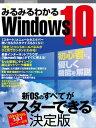 みるみるわかるWindows10三才ムック vol.813【電子書籍】[ 三才ブックス ]
