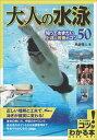 嗜好, 運動, 美術 - 大人の水泳 知っておきたい上達&改善のコツ50【電子書籍】[ 角皆優人 ]