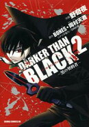 DARKER THAN BLACK �����η���ԡ�(2)