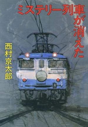 ミステリー列車が消えた(新潮文庫)【電子書籍】[...の商品画像