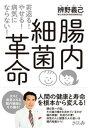 腸内細菌革命【電子書籍...
