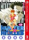 HUNTER×HUNTER カラー版 2【電子書籍】[ 冨樫...