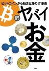 ヤバイお金 ビットコインから始まる真のIT革命【電子書籍】[ 高城泰 ]