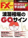 FX攻略.com 2016年10月号2016年10月号【電子書籍】