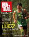 RUN+TRAIL Vol.10【電子書籍】[ 三栄書房 ]