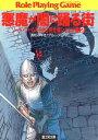 ソード・ワールドRPG完全版シナリオ集2 悪魔が闇に踊る街【電子書籍】[ 清松みゆき/グループSNE,青木 邦夫 ]