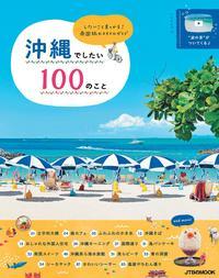 沖縄でしたい100のこと