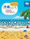沖縄でしたい100のこと【電子書籍】