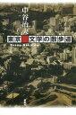 東京 文学の散歩道【電子書籍】[ 中谷治夫 ]