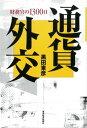 通貨外交財務官の1300日【電子書籍】[ 黒田東彦 ]