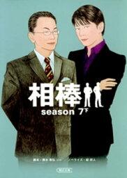 相棒 season7 下【電子書籍】[ 輿水泰弘ほか ]
