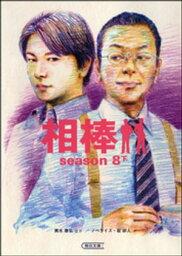 相棒 season8 下【電子書籍】[ 輿水泰弘ほか ]