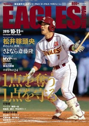 東北楽天ゴールデンイーグルス Eagles Magazine[イーグルス・マガジン] 第88号