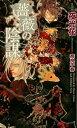 薔薇の陰謀 【イラスト付】【電子書籍】[ 夜光花 ]