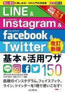 �Ǥ���ݥ��å� LINE&Instagram&Facebook&Twitter ����&���ѥ略150[������]