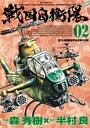 戦国自衛隊 (2)【電子書籍】[ 半村良 ]