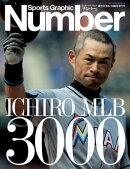 Number(�ʥ�С�)���� ICHIRO MLB 3000 (Sports Graphic Number(���ݡ��ġ�����ե��å��ʥ�С�))