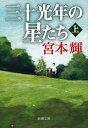 三十光年の星たち(上)(新潮文庫)【電子書籍】[ 宮本輝 ]