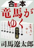 合本竜馬がゆく(一)~(八)【文春e-Books】