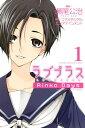 ショッピングラブプラス ラブプラス Rinko Days(1)【電子書籍】[ 瀬尾公治 ]