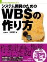 システム開発のためのWBSの作り方(日経BP Next ICT選書)【電子書籍】[ 初田 賢司 ]