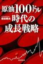 原油100ドル時代の成長戦略【電子書籍】[ 柴田明夫 ]