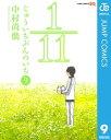 1/11 じゅういちぶんのいち 9【電子書籍】[ 中...