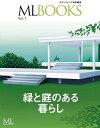 ML BOOKSシリーズ 緑と庭のある暮らし【電子書籍】[ モダンリビング編集部 ]