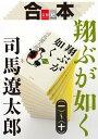 合本 翔ぶが如く(一)?(十)【文春e-Books】【電子書籍】[ 司馬遼太郎 ]